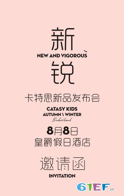 卡特思童装<a href='http://www.61ef.cn/brand/'  style='text-decoration:underline;'  target='_blank'>品牌</a>2019春夏新品发布会邀请函!