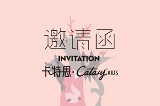 卡特思童装品牌2019春夏新品发布会邀请函!