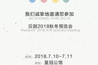Petit Avril(贝甜)2018秋冬预览会邀请函!