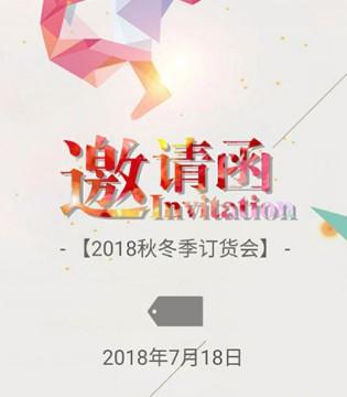 嗨抱抱童装品牌2018秋冬新品发布会即将开幕!