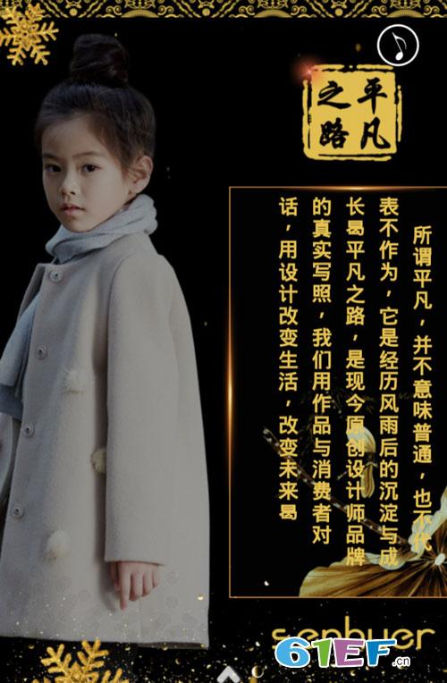 邀请函――森虎儿2018冬&年装新品推介会广西站!