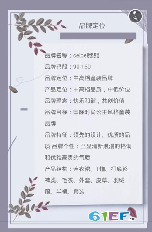 Ceicei熙熙童装2019春夏新品发布会邀请函!