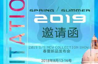 巴柯拉童装2019春夏新品发布会邀请函!