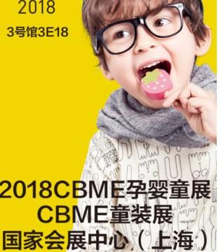 田果果童装在上海CBME孕婴童展等你来!!