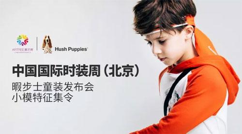 Hush Puppies国际时装周招募 时尚萌宝T台秀