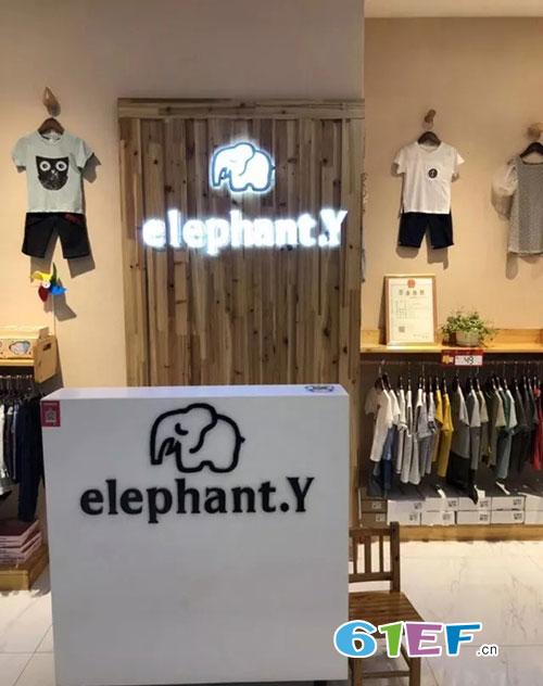 elephant.y喜迎408-409家新店盛大<a href='http://news.61ef.cn/list-222-1.html'  style='text-decoration:underline;'  target='_blank'>开业</a>!