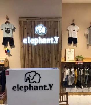 elephant.y喜迎408-409家新店盛大开业!
