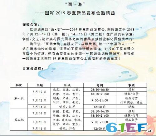 图吖2019春夏新品发布暨订货会邀请函!