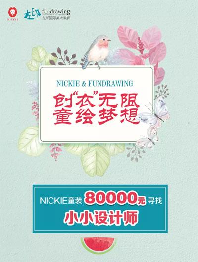 NICKIE童装 80000元寻找小小设计师
