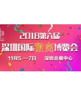 第六届深圳国际微商博览会即将到来打通线上+线下全渠道