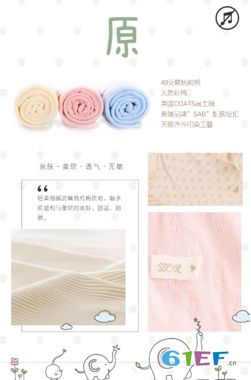 素芽婴幼儿品牌2019春夏新品发布会邀请函!