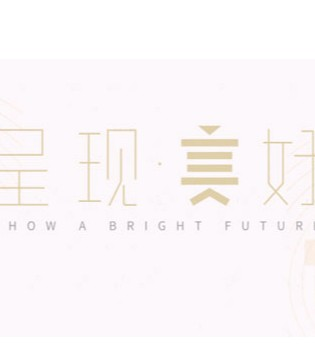 诺米洛&太阳仔2018冬季品牌发布会圆满落幕!