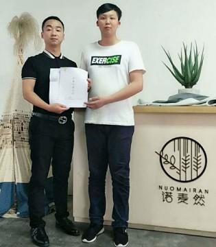 喜讯!诺麦然品牌童装四川省级品牌服务代理商成功签约!