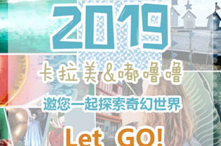 卡拉美/嘟噜噜童装品牌2019春夏新品发布会即将开幕!