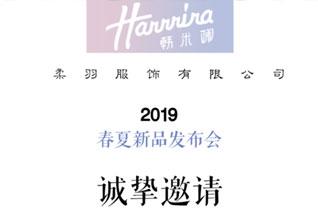 韩米娜童装品牌2019春夏新品发布会邀请函!