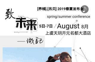 界梯&另贝童装品牌2019春夏新品发布会邀请函!