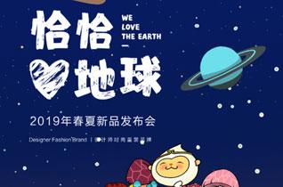 欧恰恰&恰贝贝丨恰恰爱地球丨2019春夏新品发布会邀请函