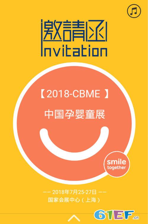 MarColor马卡乐・CBME孕婴童展――邀请函!