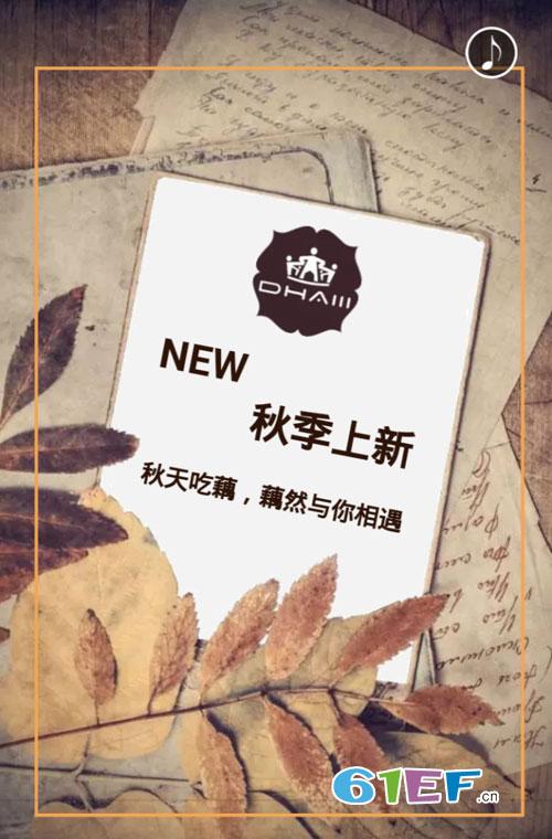 来自未来的祝福――DHAiii东宫皇子2018秋季新品!