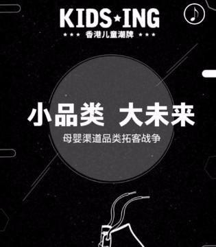 kids.ing凯蒂氏童装品牌邀您相约CBME孕婴童展!