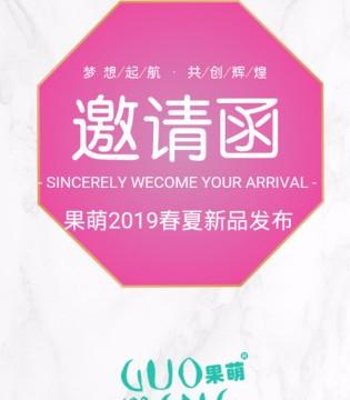 果萌童装品牌2019春夏新品发布会邀请函!