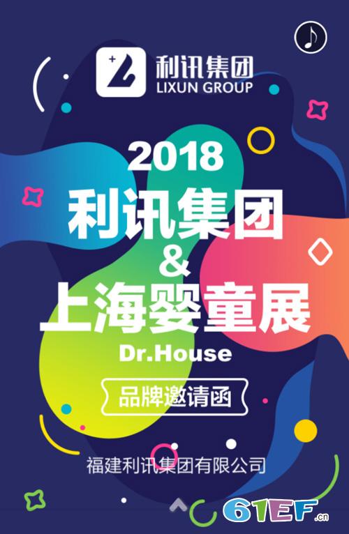 邀请函:DR.HOUSE/博仕屋即将亮相CBME孕婴童展