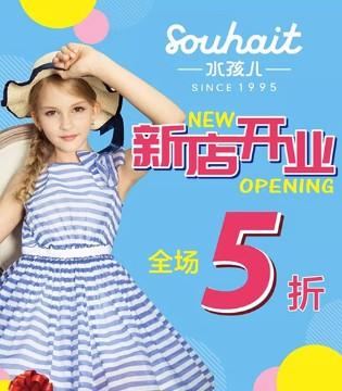 热烈祝贺水孩儿童装陕西汉中加盟店开店大吉!