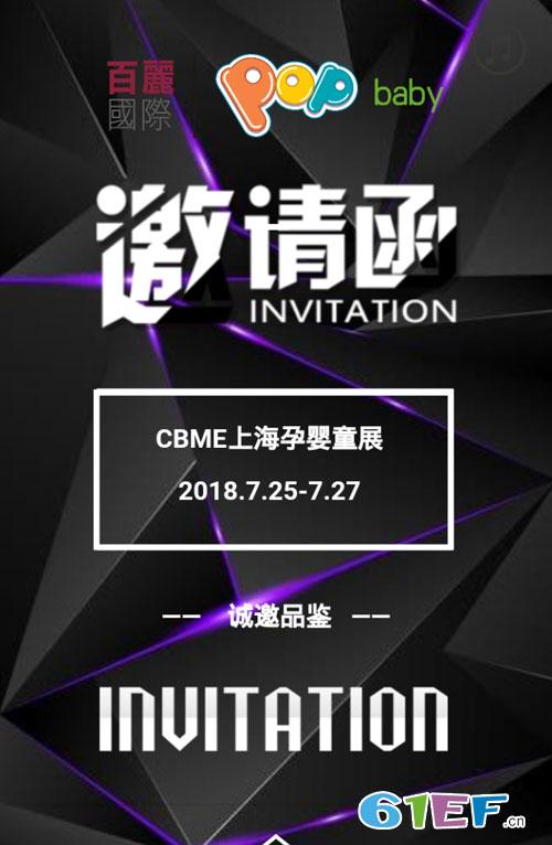百丽国际童鞋品牌CBME上海孕婴童展邀请函!
