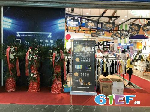 恭祝布衣班纳童装品牌云南昆明店开店大吉 生意兴隆!