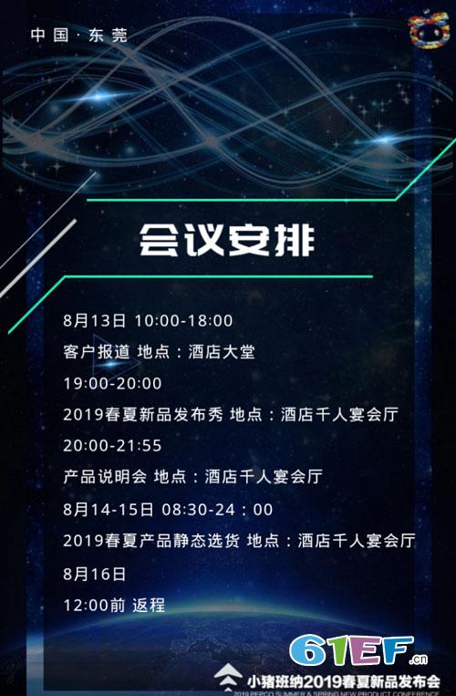 邀请函:小猪班纳童装澳门银河娱城官方网站2019春夏新品发布会!