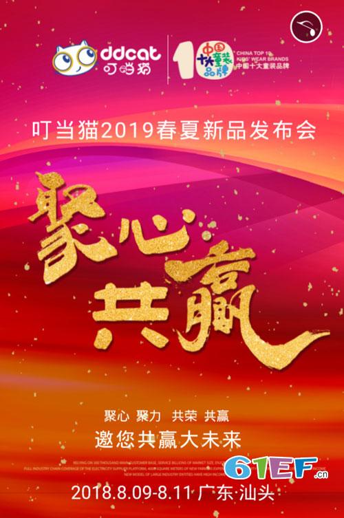 """邀请函――时尚<a href='http://www.61ef.cn/brand/list-15-0-0-0-0-1.html'  style='text-decoration:underline;'  target='_blank'>童装品牌</a>""""叮当猫""""2019春夏新品发布会!"""