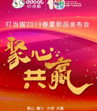 """邀请函――时尚童装品牌""""叮当猫""""2019春夏新品发布会!"""
