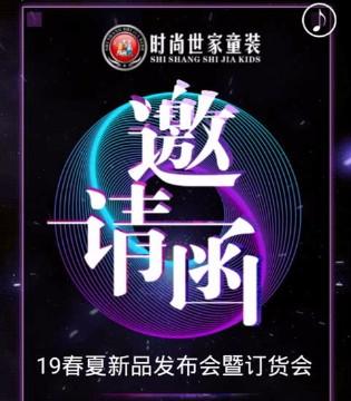 时尚世家童装丨2019春夏新品发布会暨订货会邀请函!