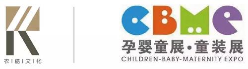 藤之木工房再度闪耀亮相上海CBME孕婴童展!