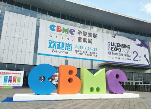 CBME正式召开 水孩儿童装邀您上海见