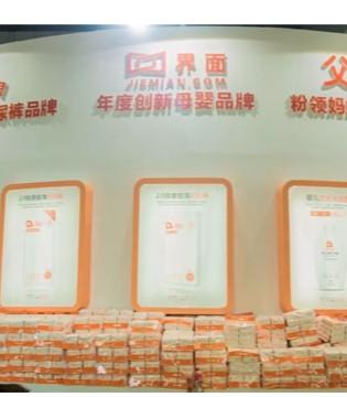 爸爸的选择携新品亮相上海CBME展会