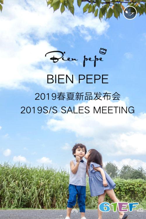 邀请函――贝比童装品牌2019春夏新品发布会!
