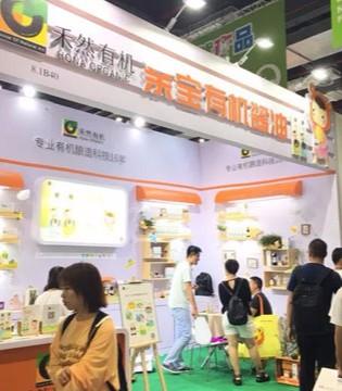 上海CBME孕婴童展 禾然有机圆满收官 成绩亮眼