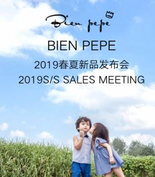 邀请函——贝比童装品牌2019春夏新品发布会!