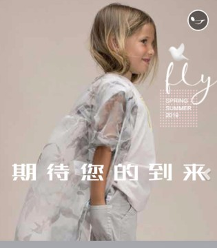 杰西凯童装品牌2019春夏新品订货会即将开始!
