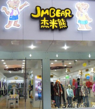 品牌童装未来发展趋势――杰米熊再续品牌童装网!