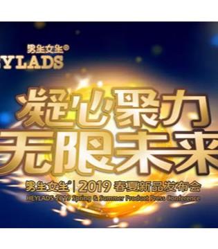 HEYLADS男生女生童装2019春夏新品发布会邀请函