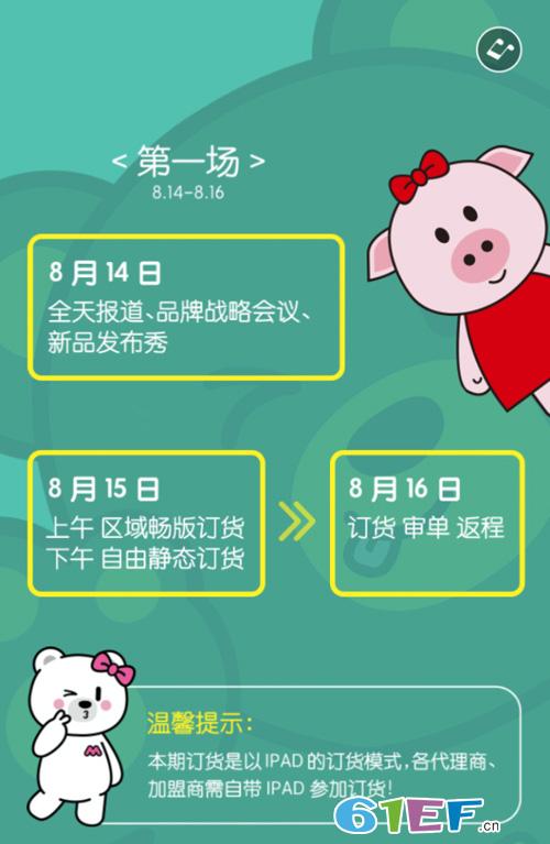 邀请函:杰米熊ip2019春夏新品发布会即将开启!