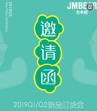 邀请函:杰米熊2019春夏新品发布会即将开启!