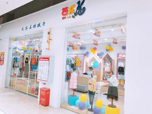 热烈庆祝胡先生芭乐兔童装加盟店盛大开业