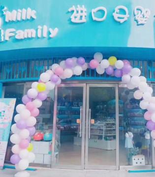 恭祝Milk Family德州临邑店开店大吉 红红火火!