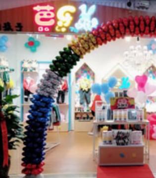热烈祝贺张女士芭乐兔童装加盟店盛大开业