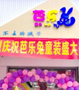 热烈庆祝李女士芭乐兔童装加盟店盛大开业