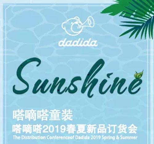 Sunshine嗒嘀嗒2019春夏新品即将拉开帷幕
