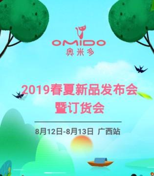 邀请函――奥米多童装品牌2019春夏新品发布会广西站!